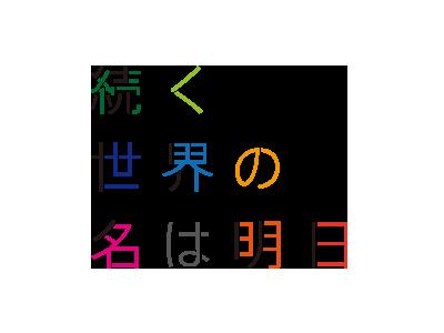 続く世界の名は明日 Logo